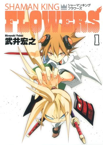 shaman_King_flowers_hana